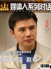 512责任中国-赵普