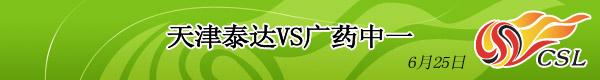 天津VS广州
