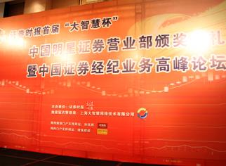 证券时报首届中国明星证券营业部评选活动,搜狐财经