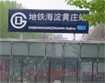 奥体中心站