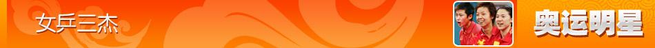 女乒,08女乒,冠军,女乒冠军,张怡宁冠军,北京奥运会,奥运会,08,张怡宁,王楠,郭跃,李晓霞