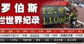罗伯斯,奥运,110米栏,刘翔,鸟巢