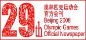 京报集团奥运会刊