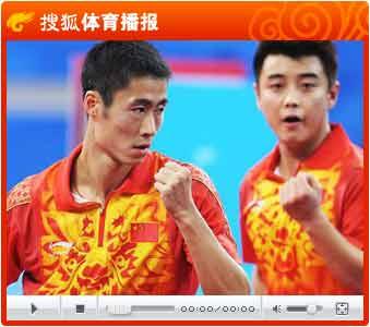 视频:王皓单双打完美爆发 中国男乒获团体金牌