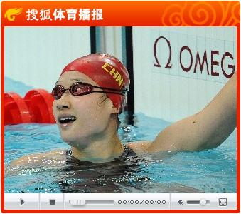 视频:水立方内中国夺首金 刘子歌刷新世界纪录