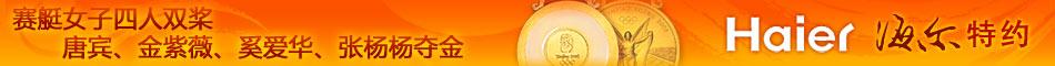 女子四人双桨获中国赛艇奥运首金,赛艇,首金,唐宾/金紫薇/奚爱华/张杨杨,奥运会,金牌榜