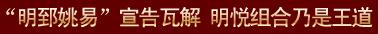 """""""明郅姚易""""宣告瓦解 明悦组合乃是王道"""