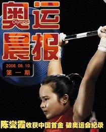 陈燮霞,首金,奥运,北京奥运,08奥运,2008