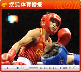 视频:中华拳王称霸48公斤擂台 邹市明夺第50金