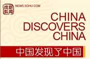 中国发现了中国