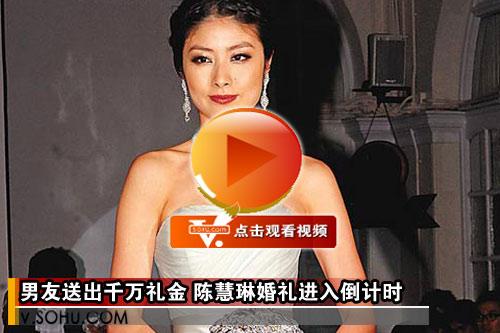 视频:男友送出千万礼金 陈慧琳婚礼进入倒计时