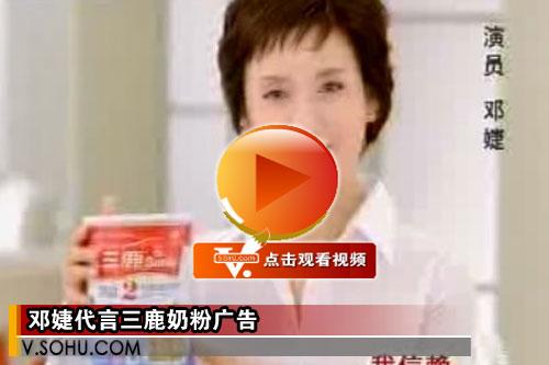 视频:邓婕三鹿奶粉广告 喊出