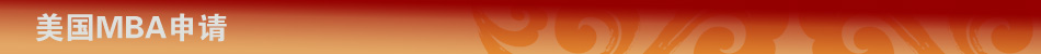 留学奥运汇;后奥运时代留学;美国留学全指导;美国留学指导;留学美国专题;美国留学专题;美国留学;留学美国;美国大学;美国院校排名;文理学院;美国社区大学;GMAT;GRE;嘉华世达;王敬;美国MBA申请;搜狐出国;哈佛大学商学院;斯坦福大学;沃顿商学院;麻省理工商学院;西北大学;芝加哥商学院;达特茅斯商学院;伯克利商学院;哥伦比亚商学院;纽约大学商学院