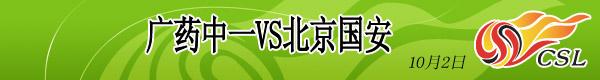 浙江VS北京,2007中超第15轮,中超视频,中超积分榜,中超射手榜