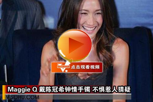 视频:Maggie Q戴陈冠希钟情手镯 不惧惹人猜疑
