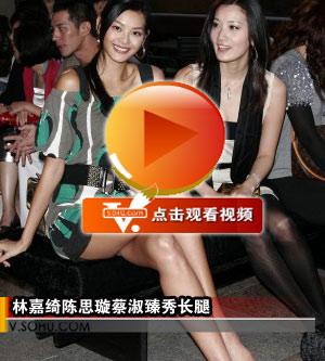 视频:林嘉绮陈思璇蔡淑臻秀长腿