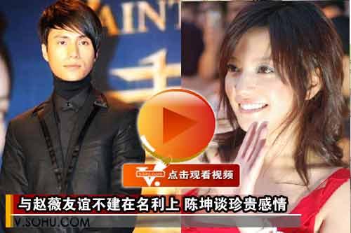 视频:与赵薇友谊不建在名利上 陈坤谈珍贵感情