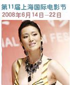 第11届上海国际电影节