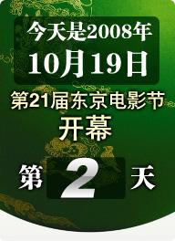 第21届东京电影节