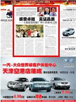 《天津日报》