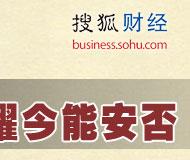 财经,中信泰富,家族,丑闻,辞职,荣智健,荣明方,外汇,巨亏,香港,中信集团,荣毅仁,红色资本家