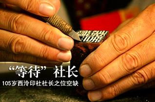 创建于1904年的西泠印社,是中国成立最早的著名印学社团,以篆刻书画创作、卓越的研究成就和丰富的艺术收藏在海内外久享盛誉