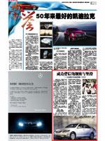 《深圳特区报》