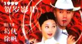 冯小刚1998年贺岁作品《不见不散》