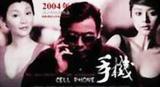 冯小刚2003年贺岁作品《手机》