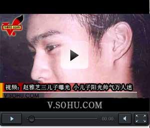 视频:赵雅芝三儿子曝光 小儿子阳光帅气万人迷
