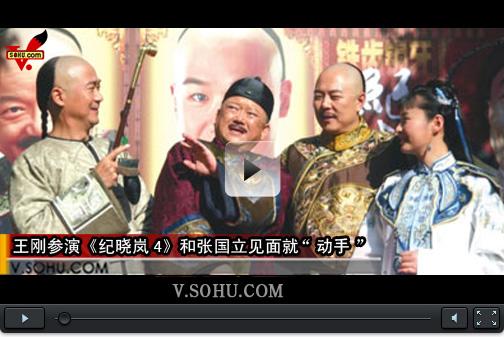 """王刚参演《纪晓岚4》和张国立见面就""""动手"""""""