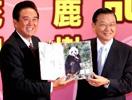 赠台熊猫将落户台北动物园