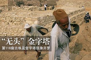 """埃及""""无头""""金字塔乍现开罗"""