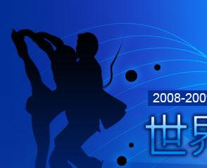 08-09赛季世界花滑大奖赛