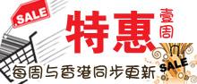 搜狐香港一周特惠