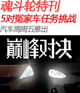 魂斗轮特刊--五对冤家车型任务挑战