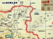 1950版民勤地图