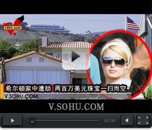 视频:希尔顿家中遭劫 两百万美元珠宝一扫而空
