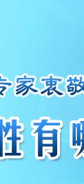 搜狐健康精品访谈