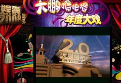 娱震2008番外:大鹏嘚吧嘚年度大戏