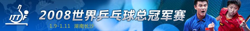 国球大典-2008世界乒乓球总冠军赛, 乒乓球总冠军赛,世界乒乓球冠军赛,乒乓球总冠军比赛,国球大典,国球大典直播,张怡宁,王皓