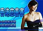 跳水队香港慈善赛