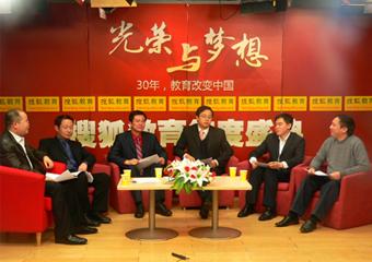 中国职业培训教育主题论坛