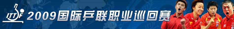 2009年国际乒联巡回赛,09国际乒联巡回赛,国际乒联职业巡回赛,乒联巡回赛,乒联巡回赛直播,张怡宁,王皓