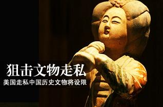 中美签署文物保护备忘录截断走私暗流