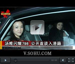 视频:奥斯卡影后闪耀798 汤唯公开首谈入港籍