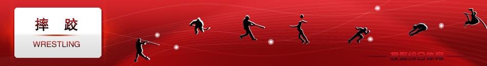 摔跤,摔跤视频,摔跤比赛,女子摔跤,世界职业摔跤,中国摔跤,中国摔跤队,摔跤资料,摔跤赛程,摔跤图片,摔跤手,摔跤王,美式摔跤,奥运冠军,奥运会,2008年北京奥运会,王娇,王旭,常永祥,许莉,刘永福,搜狐体育,体育新闻,体育视频,体育,搜狐