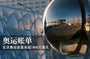 北京奥运盈余超1600万