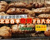 周末游第5期:春季烧烤FB大全