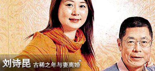 刘诗昆古稀之年与妻离婚